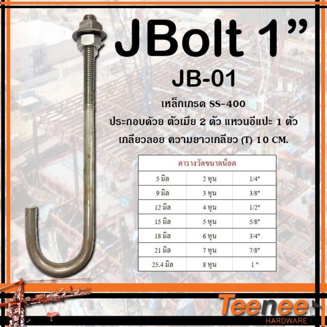 """เจโบลท์ J-BOLT 1"""""""