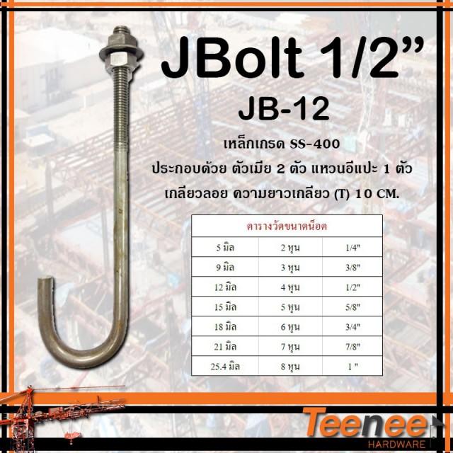 """เจโบลท์ J-BOLT 1/2"""""""