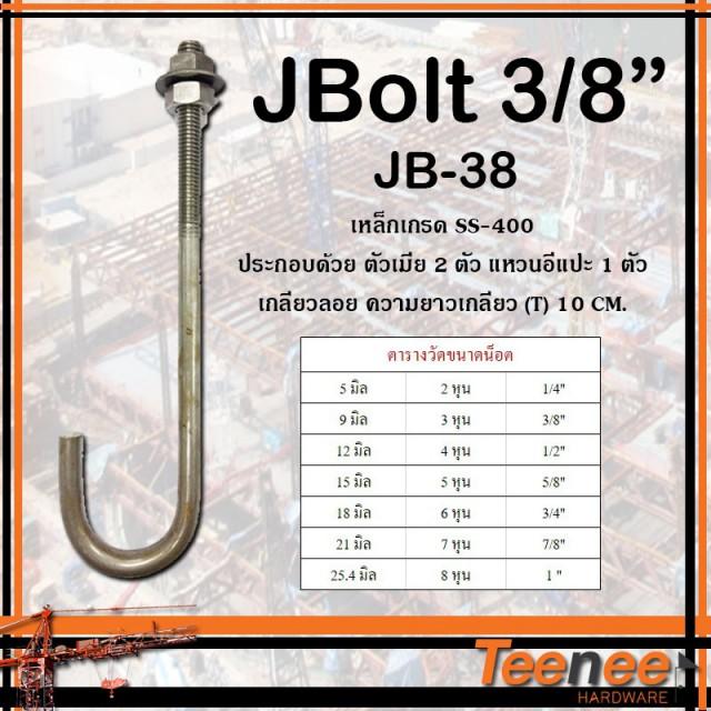 """เจโบลท์ J-BOLT 3/8"""""""
